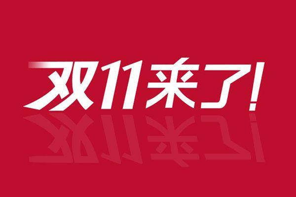 2019年1111基因服务大促销